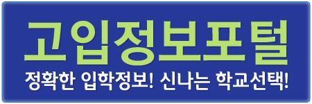 고입정보 포털사이트
