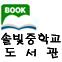 솔빛중학교   도서관