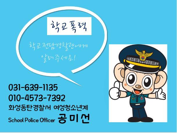 솔빛중학교 전담경찰관 이미지